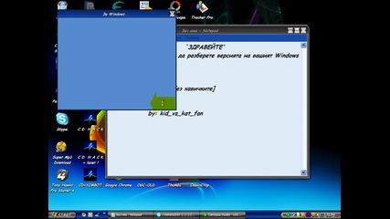 Как да разберете версията на вашият Windows