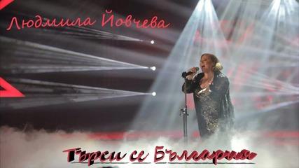 Людмила Йовчева - Търси се България