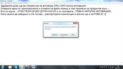 Активация Office 2010 Напълно активиране!