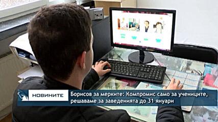 Борисов за мерките: Компромис само за учениците, решаваме за заведенията до 31 януари
