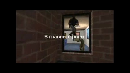 Counter - Strike - Терористите Гледат Мач