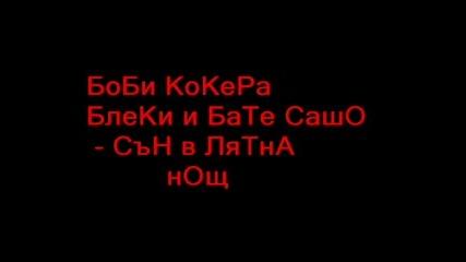 Боби Кокера Блеки И Бате Сашо - Сън В Лятн