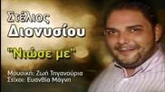 Stelios Dionisiou - Niose Me (new Single 2014) - Dj Balti