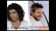 Галена - Не Си Отивай - Nikos Kourkoulis & Kostas Karafotis - Pistepse me (new 01 09)
