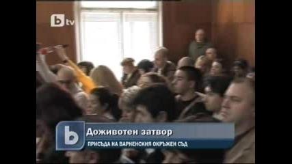 Бтв Доживотен затвор за убиеца на Радостина