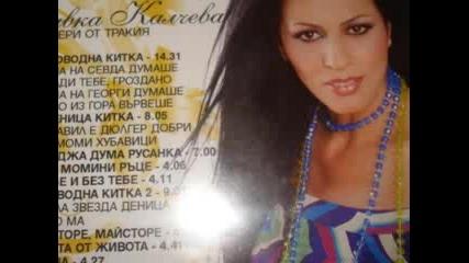 Славка Калчева - Маисторе Маисторе