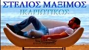 2012 Stelios Maximos - Ikariotikos