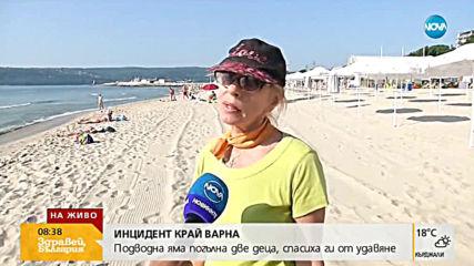 Как да се предпазим от инциденти на плажа?