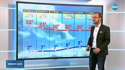 Прогноза за времето (08.10.2018 - обедна емисия)