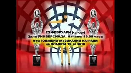 9 - ти Годишни Музикални Награди на Тв Планета 23.02.2011г