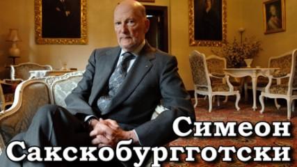 Биография на Симеон Сакскобургготски