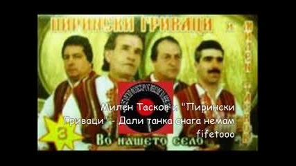 Милен Тасков и Пирински Гриваци - Дали тънка снага немам