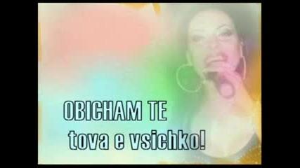 Ивана - Да те притежавам