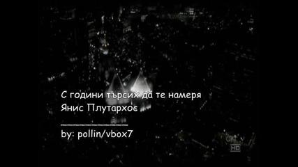 Гръцка /превод/ » С години търсих да те намеря - Янис Плутархос «