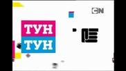 Cartoon Network България – Следва: Cartoon Toon Toon (2015)