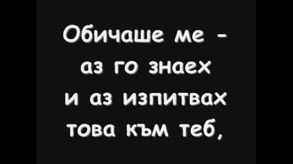 Без Теб