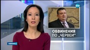 "Цацаров: До дни ще има обвиняем по аферата ""Червеи"""