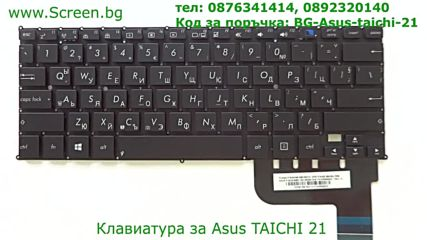 Клавиатура за Asus Taichi 21 от Screen.bg