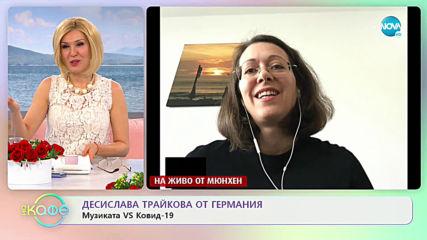 """Десислава Трайкова от Германия - """"На кафе"""" (26.03.2020)"""