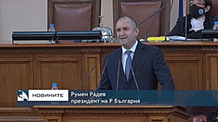 Радев към депутатите: Приемете липсата на опит като възможност