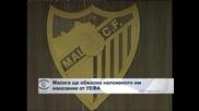 """""""Малага"""" ще обжалва наложеното им наказание от УЕФА"""
