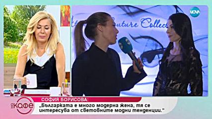 София Борисова: Повече за жени ли се прави мода - На кафе (15.07.2019)