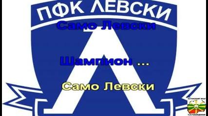 Химна на Левски + Текст