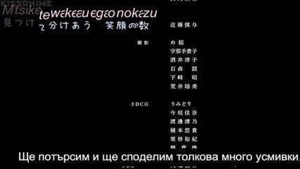 [Bg Subs] Sekaiichi Hatsukoi - Yokozawa Takafumi no Baai Част 2