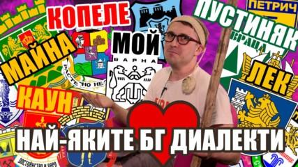 Top 10 най-любими български диалекта - част 1