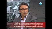 """Ще открие ли нещо създадената днес в парламента комисия """"Плевнелиев"""" - Часът на Милен Цветков"""