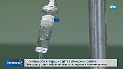Риновирус е изолиран при детето, което почина след обикаляне в 3 болници