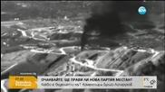 Опасност от екологична катастрофа в Калифорния