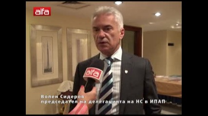 19-та Генерална Асамблея На Интерпарламентарната Асамблея По Православие, Прага, 26-29.06 2012
