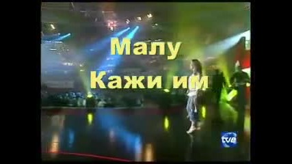 Malu - Diles - бг превод