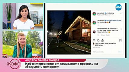 Андреа Банда Банда: Най - интересното от социалните профили на звездите - На кафе (16.05.2019)