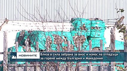 Влиза в сила забрана за внос и износ на отпадъци за горене между България и Македония