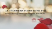 Ет Лема - Марин Тодоров