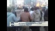 Антиправителствените  протести в Иран стигнаха до сблъсъци