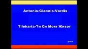 Antonis-giannis-vardis-tilekarta Ти Си Моят Живот