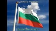 Национален химн на България - Мила Родино + Текст
