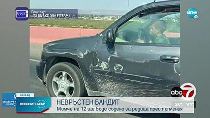 12-годишен открадна кола и се опита да избяга от полицията