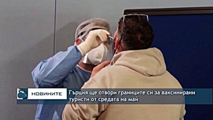 Гърция ще отвори границите си за ваксинирани туристи от средата на май