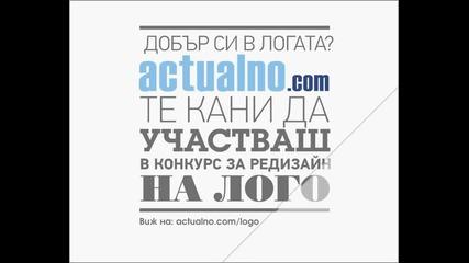 Редизайн на логото на Actualno.com