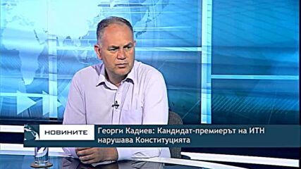 Георги Кадиев: Кандидат-премиерът на ИТН нарушава Конституцията