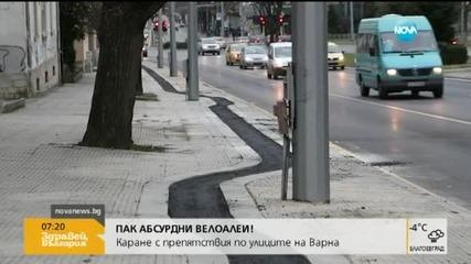 Абсурдни велоалеи във Варна