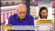 """Актьорът Славчо Пеев в битка с """"Топлофикация"""""""