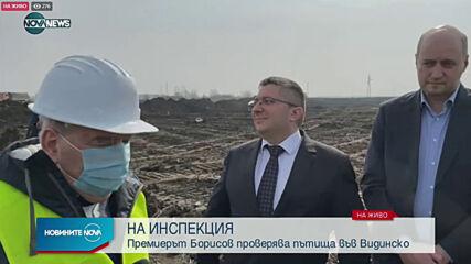 Премиерът Борисов инспектира пътища във Видинско
