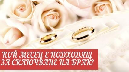 Кой месец е подходящ за сключване на брак?