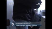България осъждана 27 пъти за полицейско насилие