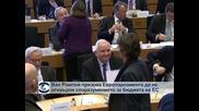 Европейски лидери настояват евродепутатите да одобрят по-бързо бюджета на ЕС за 2014-2020 г.